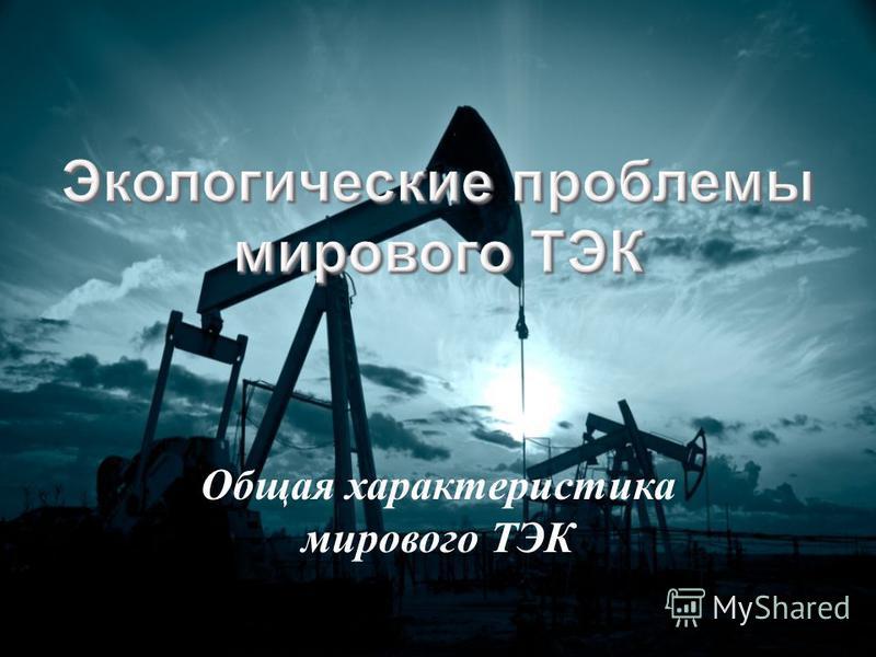 Презентация Топливно Энергетический Комплекс Иркутской Области
