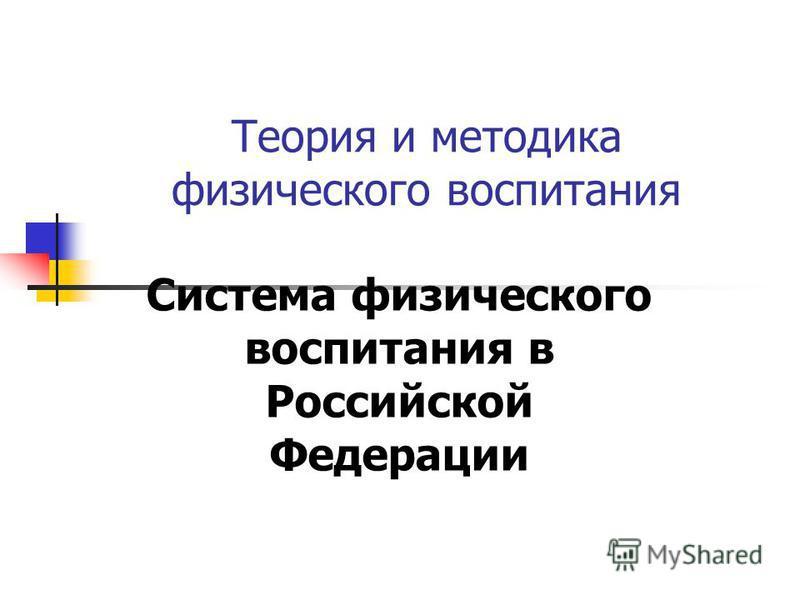 Теория и методика физического воспитания Система физического воспитания в Российской Федерации