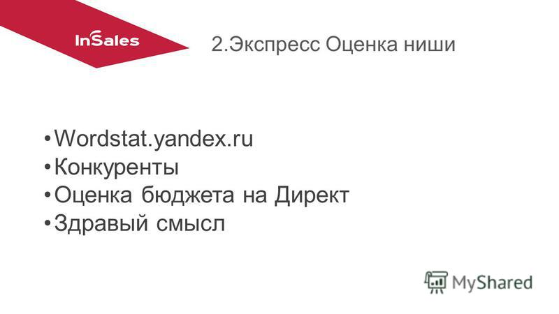 2. Экспресс Оценка ниши Wordstat.yandex.ru Конкуренты Оценка бюджета на Директ Здравый смысл