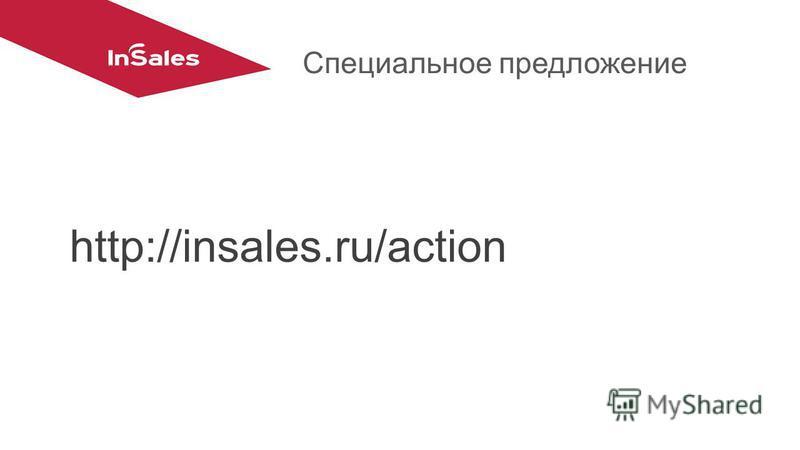 Специальное предложение http://insales.ru/action