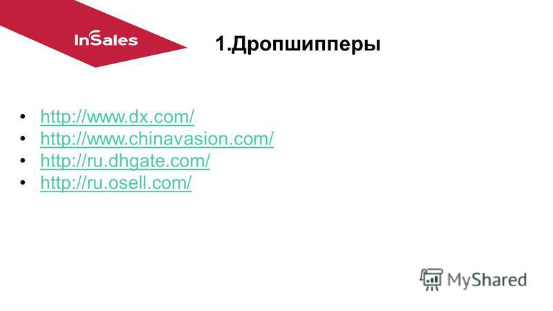 1. Дропшипперы http://www.dx.com/ http://www.chinavasion.com/ http://ru.dhgate.com/ http://ru.osell.com/