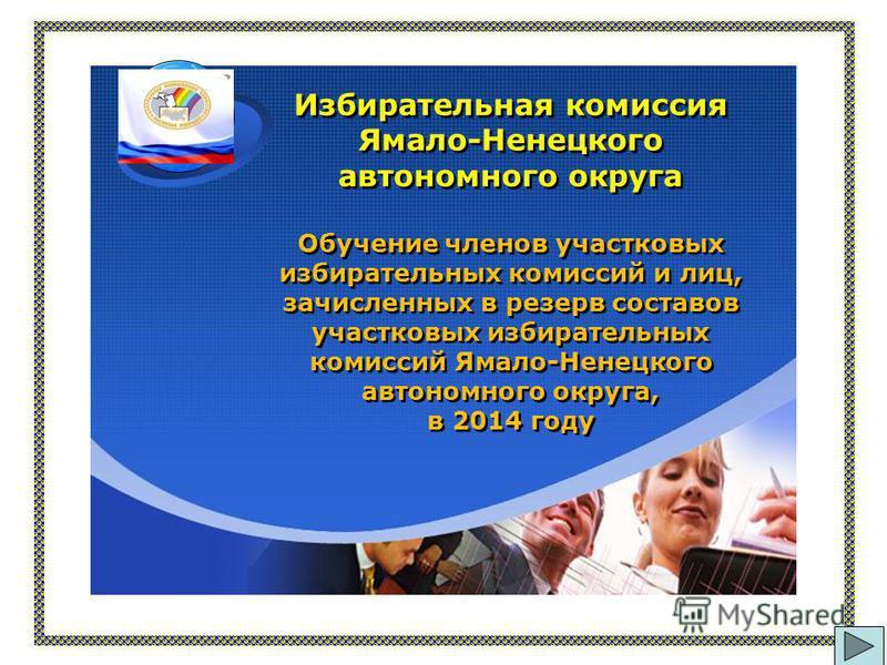Избирательная комиссия Ямало-Ненецкого автономного округа Обучение членов участковых избирательных комиссий и лиц, зачисленных в резерв составов участковых избирательных комиссий Ямало-Ненецкого автономного округа, в 2014 году Избирательная комиссия