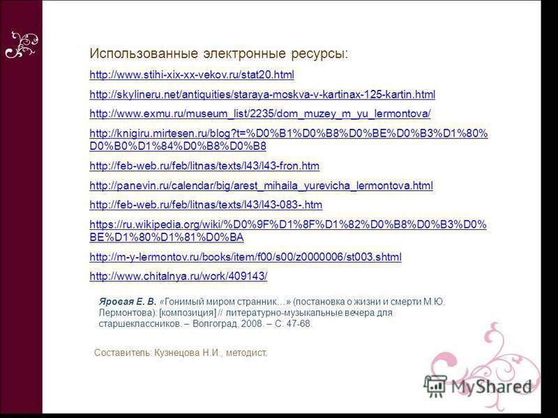 http://www.stihi-xix-xx-vekov.ru/stat20. html http://skylineru.net/antiquities/staraya-moskva-v-kartinax-125-kartin.html http://www.exmu.ru/museum_list/2235/dom_muzey_m_yu_lermontova/ http://knigiru.mirtesen.ru/blog?t=%D0%B1%D0%B8%D0%BE%D0%B3%D1%80%