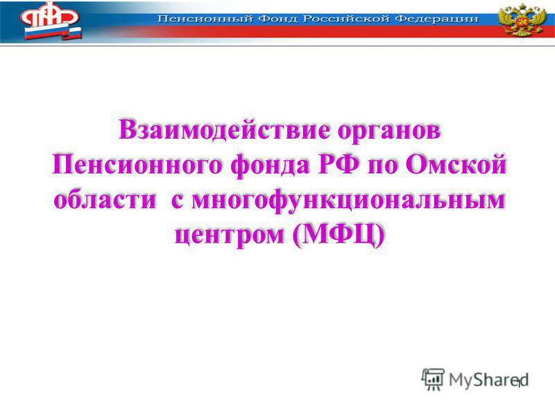 1 Взаимодействие органов Пенсионного фонда РФ по Омской области с многофункциональным центром (МФЦ)