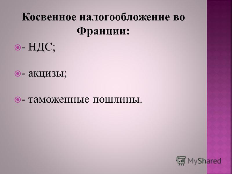 - НДС; - акцизы; - таможенные пошлины.