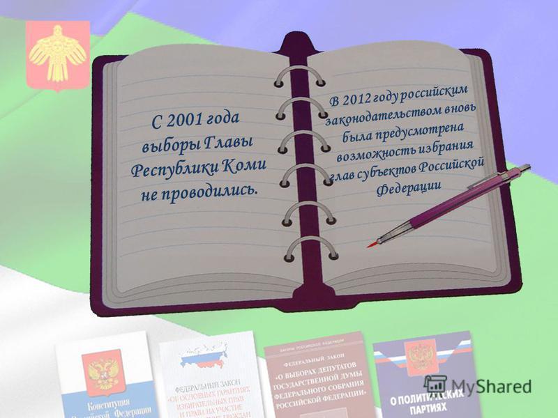 С 2001 года выборы Главы Республики Коми не проводились. В 2012 году российским законодательством вновь была предусмотрена возможность избрания глав субъектов Российской Федерации