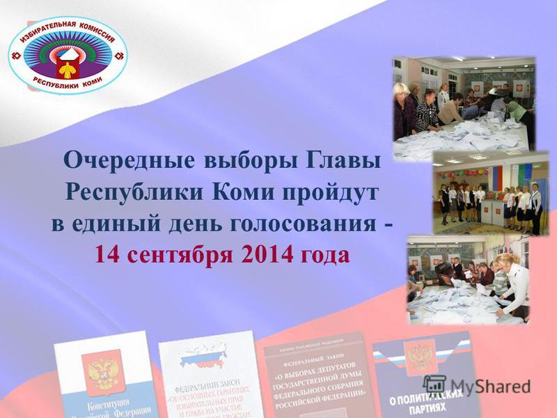 Очередные выборы Главы Республики Коми пройдут в единый день голосования - 14 сентября 2014 года