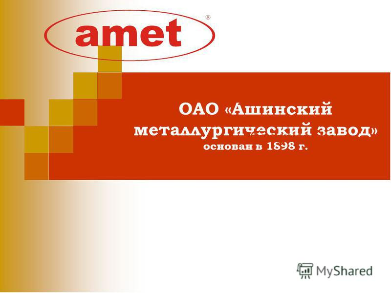 ОАО «Ашинский металлургический завод» основан в 1898 г. Комплексное развитие – шаг в будущее!
