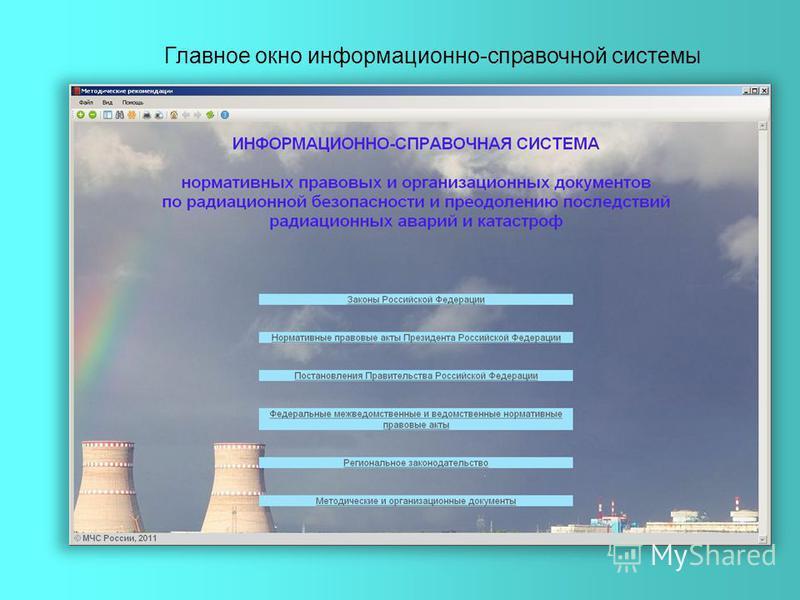 Главное окно информационно-справочной системы