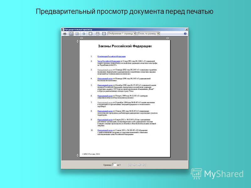 Предварительный просмотр документа перед печатью