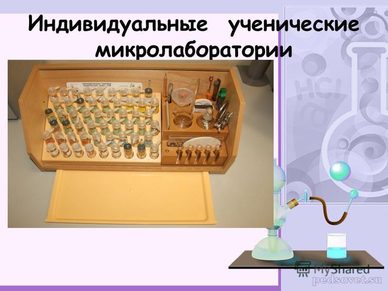 Индивидуальные ученические микролаборатории