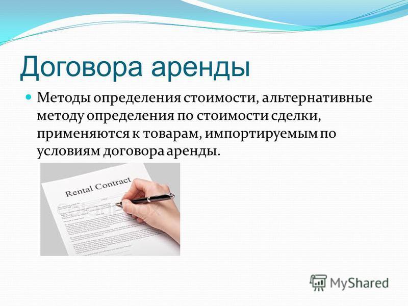 Договора аренды Методы определения стоимости, альтернативные методу определения по стоимости сделки, применяются к товарам, импортируемым по условиям договора аренды.