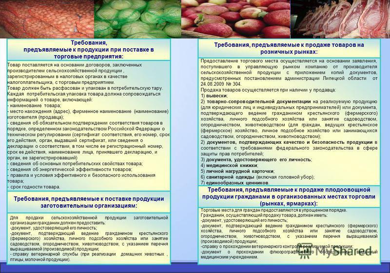 Требования, предъявляемые при реализации сельскохозяйственной продукции 1 Товар поставляется на основании договоров, заключенных производителем сельскохозяйственной продукции, зарегистрированным в налоговых органах в качестве налогоплательщика, с тор