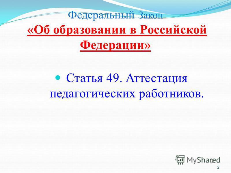 Федеральный Закон «Об образовании в Российской Федерации» Статья 49. Аттестация педагогических работников. 2 2