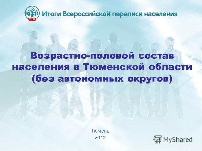 Возрастно-половой состав населения в Тюменской области (без автономных округов) Тюмень 2012