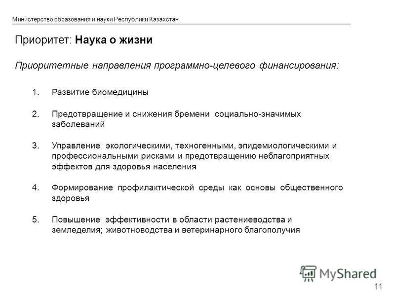 © 2013 IBM Corporation Министерство образования и науки Республики Казахстан 11 Приоритет: Наука о жизни Приоритетные направления программно-целевого финансирования: 1. Развитие биомедицины 2. Предотвращение и снижения бремени социально-значимых забо