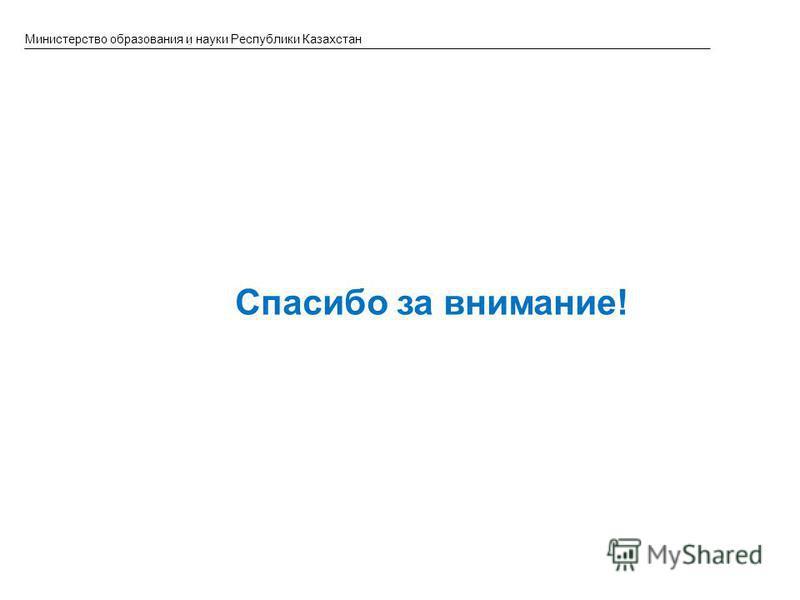 © 2013 IBM Corporation Министерство образования и науки Республики Казахстан Спасибо за внимание!