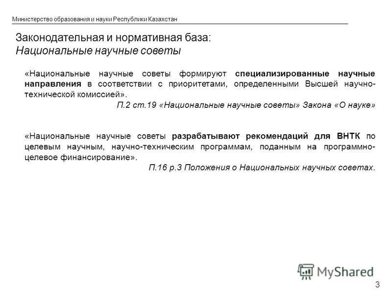 © 2013 IBM Corporation Министерство образования и науки Республики Казахстан 3 Законодательная и нормативная база: Национальные научные советы «Национальные научные советы формируют специализированные научные направления в соответствии с приоритетами