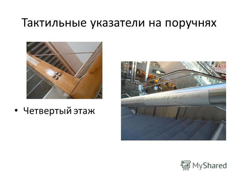 Тактильные указатели на поручнях Четвертый этаж
