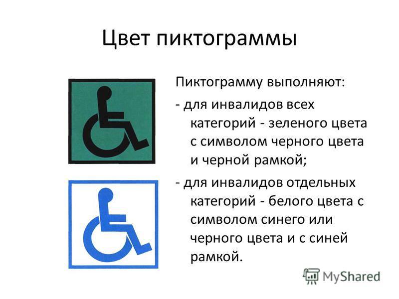 Цвет пиктограммы Пиктограмму выполняют: - для инвалидов всех категорий - зеленого цвета с символом черного цвета и черной рамкой; - для инвалидов отдельных категорий - белого цвета с символом синего или черного цвета и с синей рамкой.