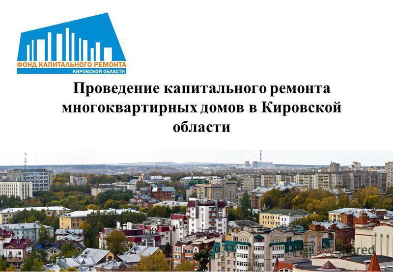 Проведение капитального ремонта многоквартирных домов в Кировской области г. Чебоксары 2013 год