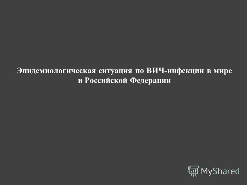 Эпидемиологическая ситуация по ВИЧ-инфекции в мире и Российской Федерации