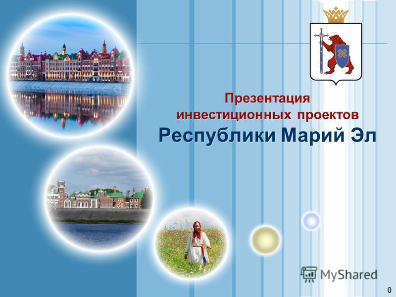 www.themegallery.com LOGO Презентация инвестиционных проектов Республики Марий Эл Презентация инвестиционных проектов Республики Марий Эл 0