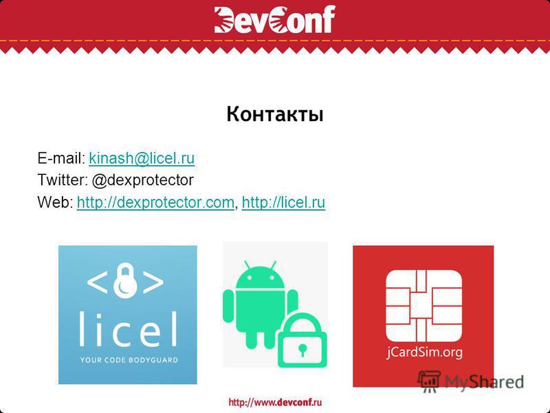 Контакты E-mail: kinash@licel.rukinash@licel.ru Twitter: @dexprotector Web: http://dexprotector.com, http://licel.ruhttp://dexprotector.comhttp://licel.ru