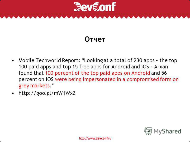 Отчет Mobile Techworld Report: Looking at a total of 230 apps – the top 100 paid apps and top 15 free apps for Android and iOS – Arxan found that 100 percent of the top paid apps on Android and 56 percent on iOS were being impersonated in a compromis