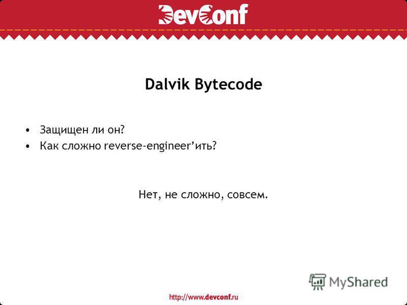 Dalvik Bytecode Защищен ли он? Как сложно reverse-engineerить? Нет, не сложно, совсем.
