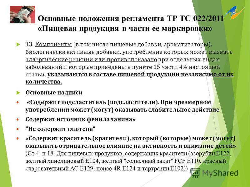 Основные положения регламента ТР ТС 022/2011 «Пищевая продукция в части ее маркировки» 13. Компоненты (в том числе пищевые добавки, ароматизаторы), биологически активные добавки, употребление которых может вызвать аллергические реакции или противопок