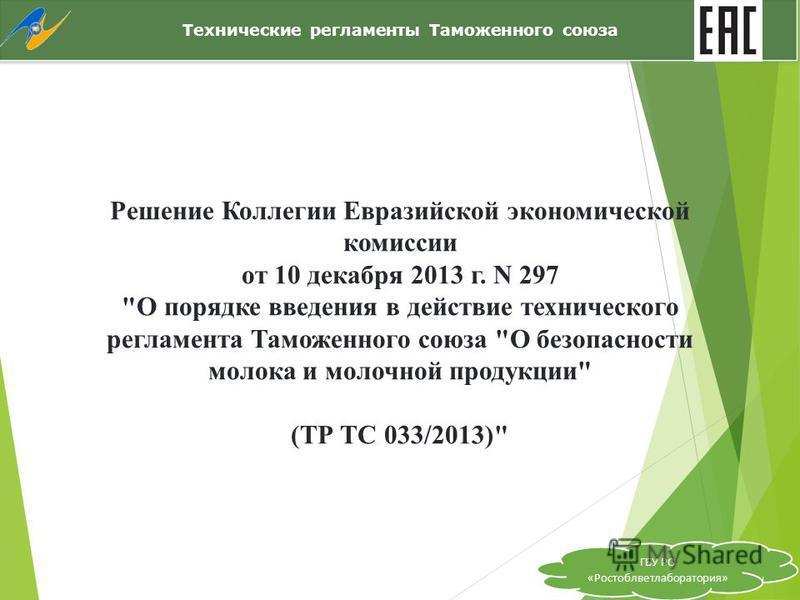 Решение Коллегии Евразийской экономической комиссии от 10 декабря 2013 г. N 297