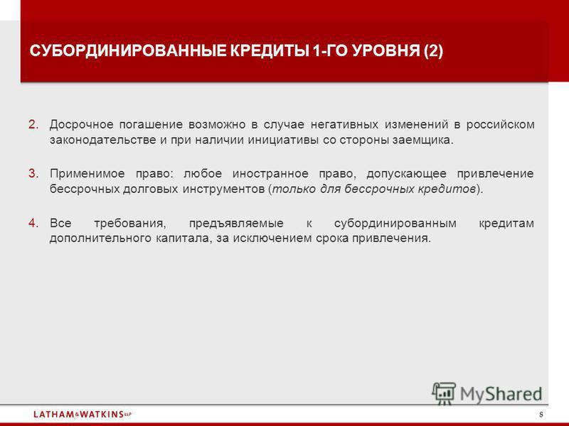 СУБОРДИНИРОВАННЫЕ КРЕДИТЫ 1-ГО УРОВНЯ (2) 2. Досрочное погашение возможно в случае негативных изменений в российском законодательстве и при наличии инициативы со стороны заемщика. 3. Применимое право: любое иностранное право, допускающее привлечение
