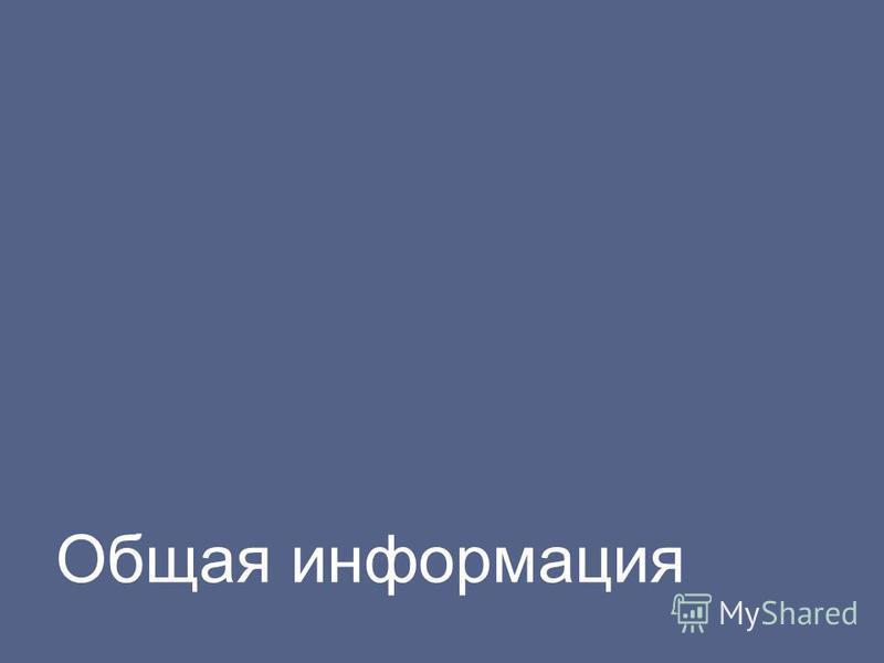 [change title in Slide Master] 2[change title in View/Header and Footer] 2 Общая информация