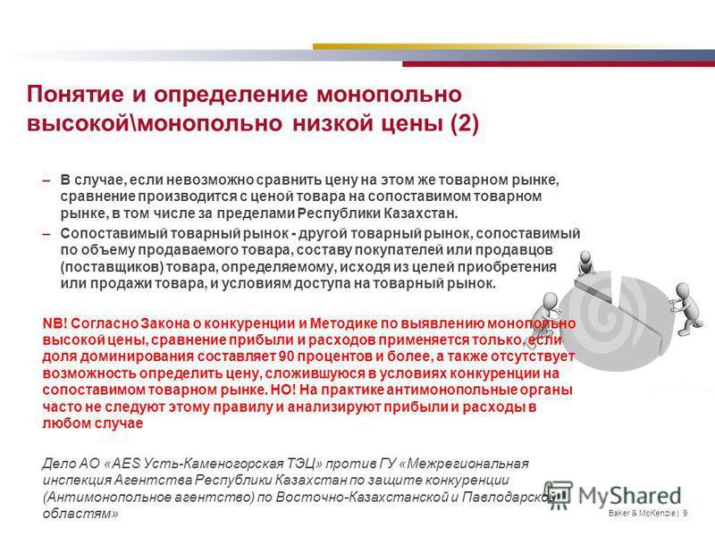 Понятие и определение монопольно высокой\монопольно низкой цены (2) –В случае, если невозможно сравнить цену на этом же товарном рынке, сравнение производится с ценой товара на сопоставимом товарном рынке, в том числе за пределами Республики Казахста
