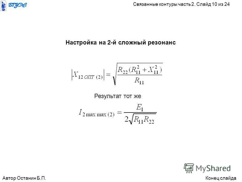 Настройка на 2-й сложный резонанс Результат тот же Автор Останин Б.П.Конец слайда Связанные контуры часть 2. Слайд 10 из 24