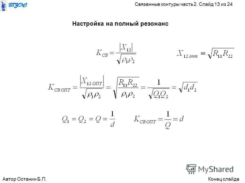 Настройка на полный резонанс Автор Останин Б.П.Конец слайда Связанные контуры часть 2. Слайд 13 из 24