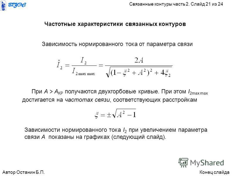 Зависимость нормированного тока от параметра связи При А А КР получаются двухгорбовые кривые. При этом I 2max max достигается на частотах связи, соответствующих расстройкам Зависимости нормированного тока I 2 при увеличением параметра связи А показан