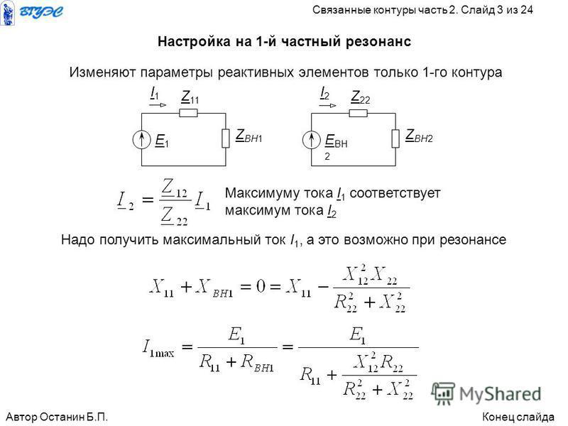 Настройка на 1-й частный резонанс Изменяют параметры реактивных элементов только 1-го контура Е1Е1 Z11Z11 Z ВН1 I1I1 Е ВН 2 Z 22 Z ВН2 I2I2 Максимуму тока I 1 соответствует максимум тока I 2 Надо получить максимальный ток I 1, а это возможно при резо