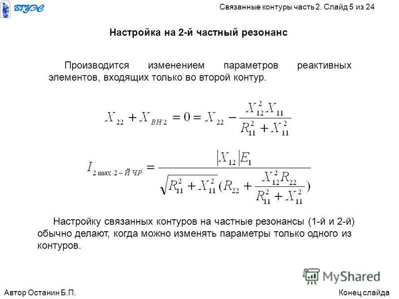 Настройка на 2-й частный резонанс Производится изменением параметров реактивных элементов, входящих только во второй контур. Настройку связанных контуров на частные резонансы (1-й и 2-й) обычно делают, когда можно изменять параметры только одного из