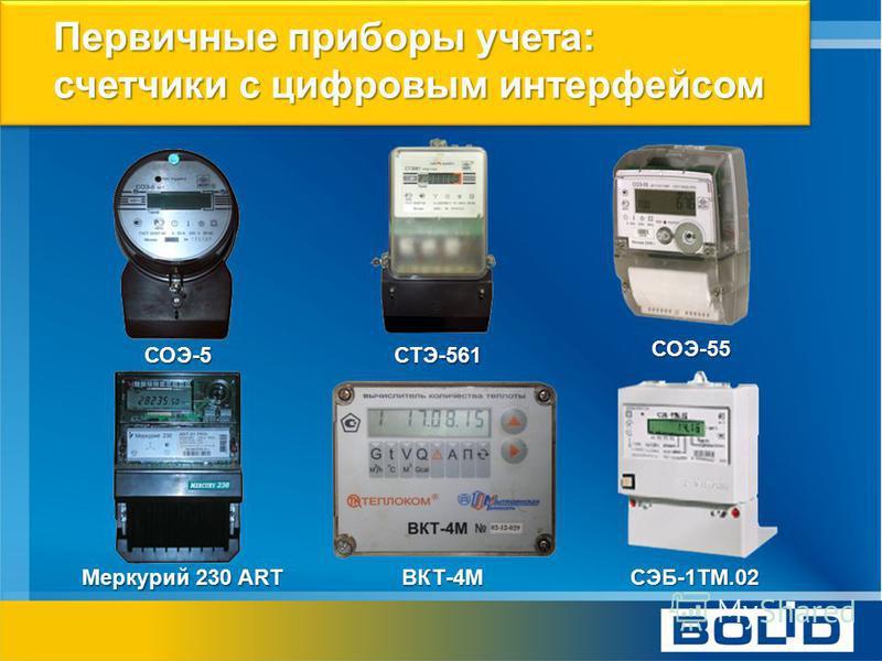 Первичные приборы учета: счетчики с цифровым интерфейсом СОЭ-5 Меркурий 230 ART СТЭ-561 ВКТ-4М СОЭ-55 СЭБ-1ТМ.02