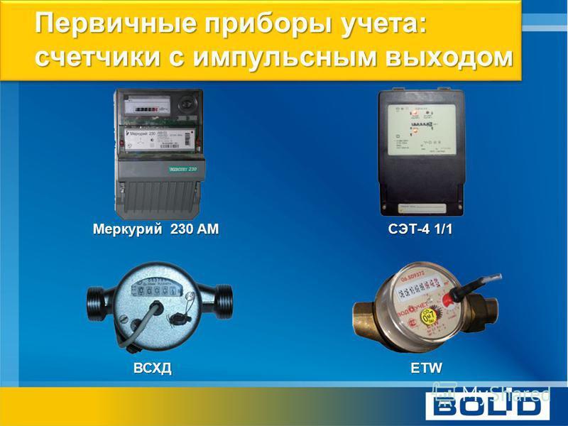 Первичные приборы учета: счетчики с импульсным выходом Меркурий 230 AM СЭТ-4 1/1 ВСХДETW