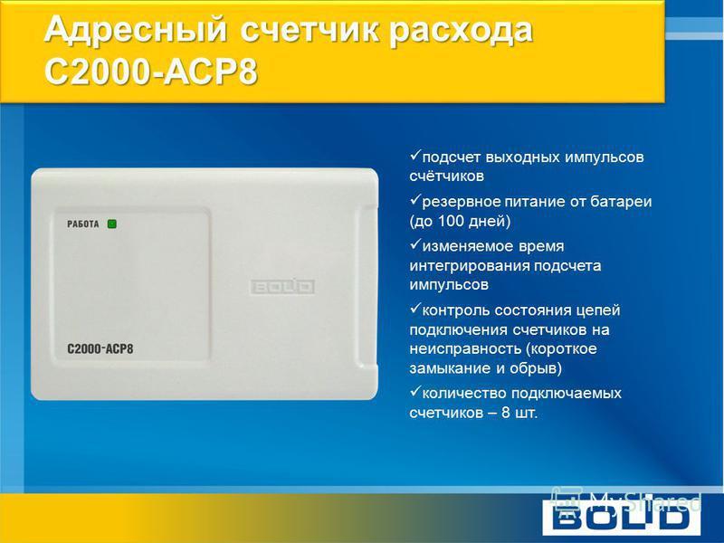 Адресный счетчик расхода C2000-АСР8 подсчет выходных импульсов счётчиков резервное питание от батареи (до 100 дней) изменяемое время интегрирования подсчета импульсов контроль состояния цепей подключения счетчиков на неисправность (короткое замыкание