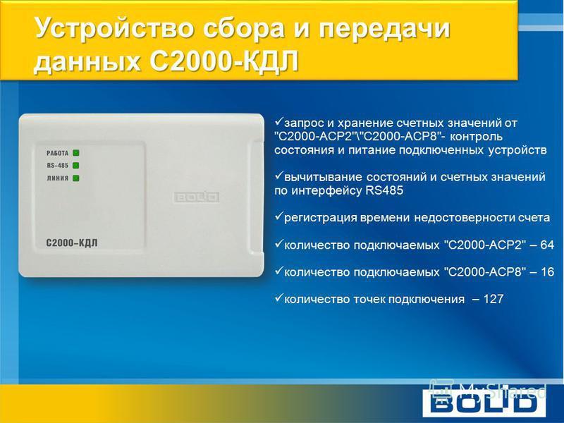 Устройство сбора и передачи данных C2000-КДЛ запрос и хранение счетных значений от
