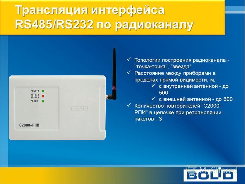 Трансляция интерфейса RS485/RS232 по радиоканалу Топологии построения радиоканала -