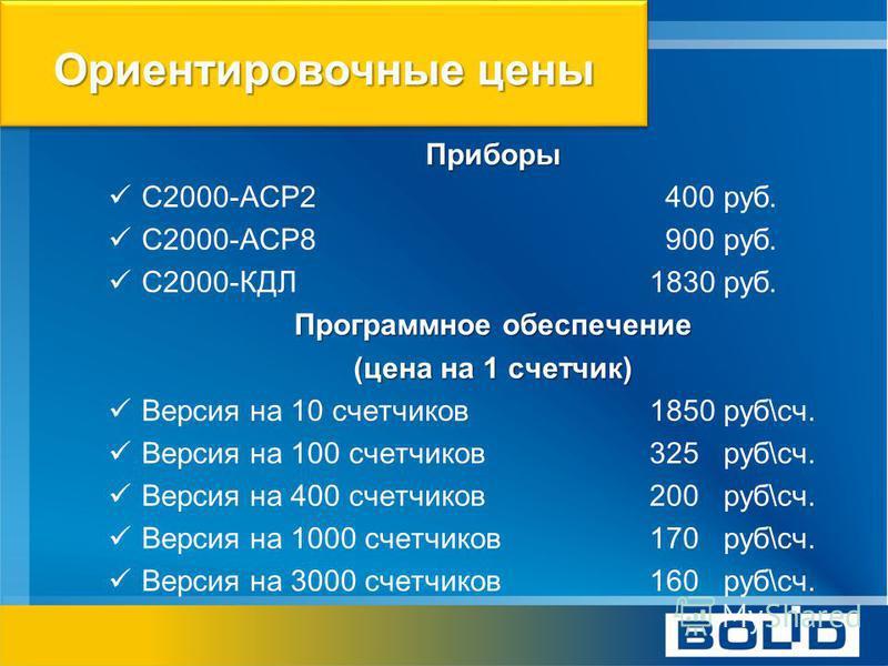 Ориентировочные цены Приборы C2000-АСР2 400 руб. C2000-АСР8 900 руб. С2000-КДЛ 1830 руб. Программное обеспечение (цена на 1 счетчик) Версия на 10 счетчиков 1850 руб\сч. Версия на 100 счетчиков 325 руб\сч. Версия на 400 счетчиков 200 руб\сч. Версия на