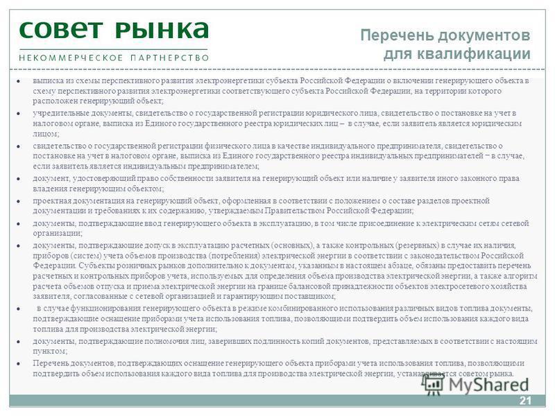 Перечень документов для квалификации 21 выписка из схемы перспективного развития электроэнергетики субъекта Российской Федерации о включении генерирующего объекта в схему перспективного развития электроэнергетики соответствующего субъекта Российской