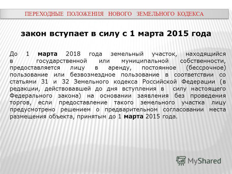 Новый земельный кодекс изменениями на 2018 год