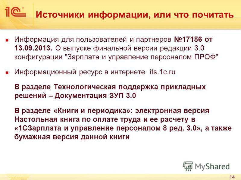 Источники информации, или что почитать Информация для пользователей и партнеров 17186 от 13.09.2013. О выпуске финальной версии редакции 3.0 конфигурации