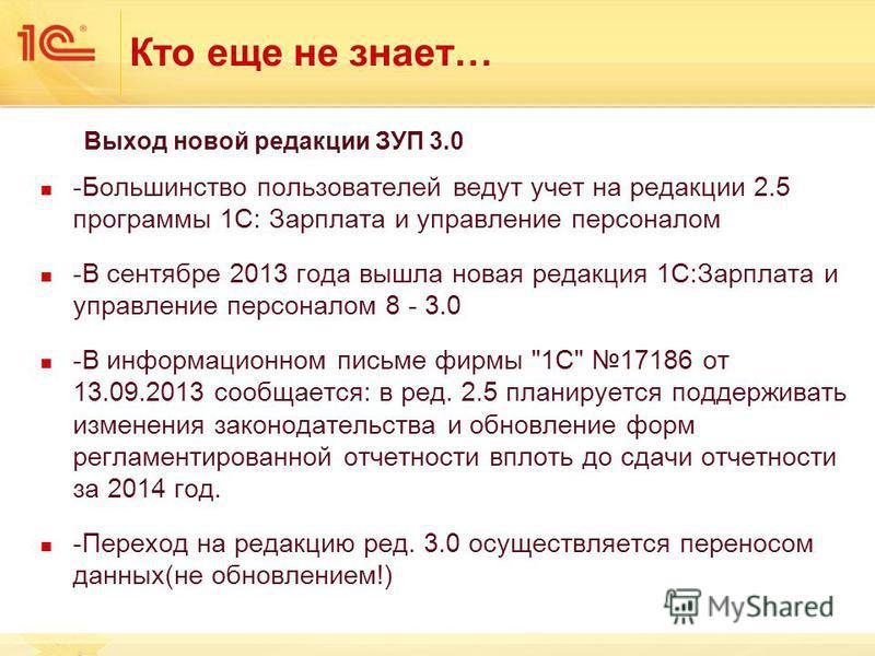 Кто еще не знает… Выход новой редакции ЗУП 3.0 -Большинство пользователей ведут учет на редакции 2.5 программы 1С: Зарплата и управление персоналом -В сентябре 2013 года вышла новая редакция 1С:Зарплата и управление персоналом 8 - 3.0 -В информационн